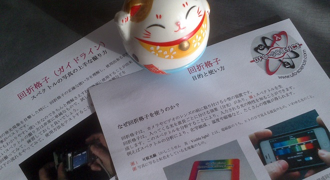 notice_japonais_ufo-science660-660x360.jpg
